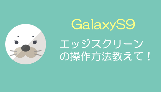 【GalaxyS9】エッジスクリーンの使い方