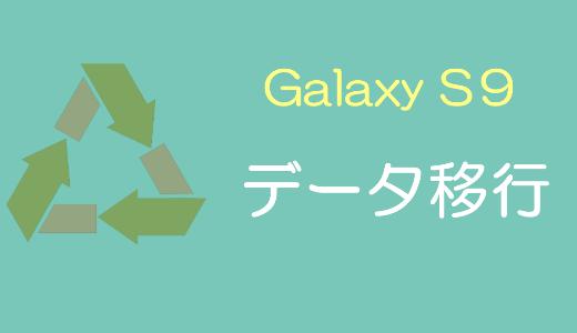 AndroidからGalaxy S9にデータ移行する方法