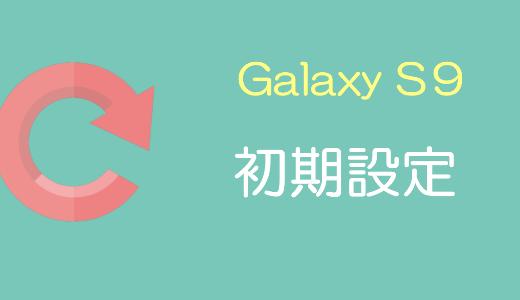 【Galaxy S9/S9+】の初期設定方法