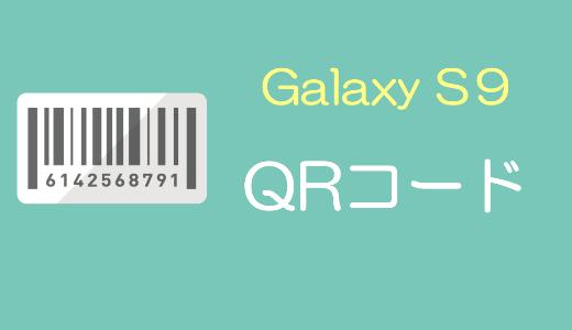 【Galaxy S9】おすすめQRコードアプリ